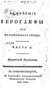 Важнѣйшие иероглифы для человѣческаго сердца: Часть II