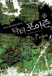 닥터 포이즌 5 (완결): 의사의 길