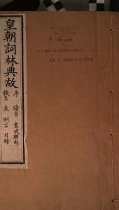 皇朝詞林典故: 64卷, 第 1-9 卷