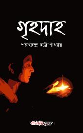 গৃহদাহ / Grihadaha (Bengali): Classic Bengali Novel