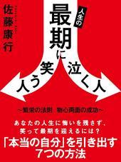 人生の最期に笑う人泣く人 〜繁栄の法則 物心両面の成功〜