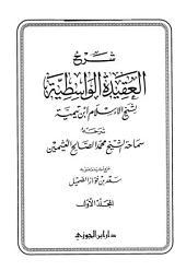 شرح العقيدة الواسطية لشيخ الإسلام ابن تيمية - ج 1