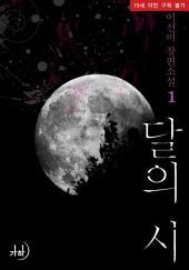 달의 시 1