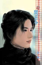 閻王令: 禾馬文化甜蜜口袋系列043