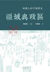 疆域與政區【地圖上的中國歷史】