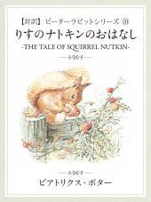 【対訳】ピーターラビット 10 りすのナトキンのおはなし —THE TALE OF SQUIRREL NUTKIN—