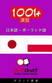 1001+演習 日本語 - ポーランド語