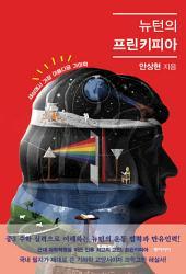뉴턴의 프린키피아: 세상에서 가장 아름다운 기하학