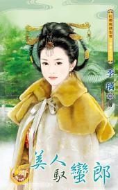 美人馭蠻郎~帝妻之三《限》: 禾馬文化紅櫻桃系列467