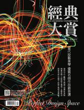DECO居家2014特刊: 經典大賞