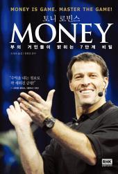 머니(MONEY): 부의 거인들이 밝히는 7단계 비밀