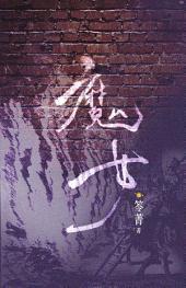 異遊鬼簿I【5】魔女