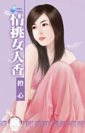 情挑女人香: 禾馬文化水叮噹系列208