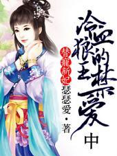 冷血狼王的禁愛:替寵新妃(中)