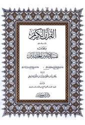 القرآن الكريم وبهامشه تفسير الجلالين - تقديم التفسير