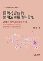 國際投資條約適用於主權債務重整: 法律問題及未來發展方向