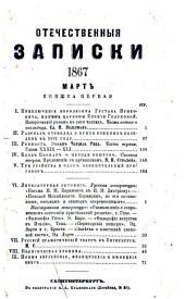 Отечественныя записки,: журнал литературный, политический и ученый, Том 171