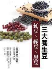 三大養生豆-紅豆、綠豆、黑豆: 三豆健康小百科