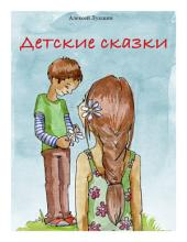 Детские сказки и истории о маленьких детях