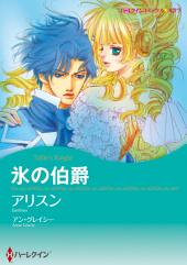 華麗に変身!シンデレラ セレクトセット vol.1: ハーレクインコミックス