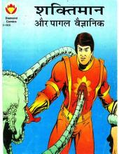 Shaktimaan Aur Pagal Vaigyanik Hindi