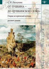 От Пушкина до Пушкинского дома: очерки исторической поэтики русского романа