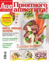 Журнал «Лиза. Приятного аппетита»: Выпуски 5-2015