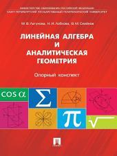 Линейная алгебра и аналитическая геометрия. Опорный конспект. Учебное пособие
