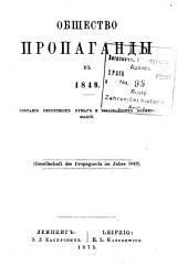 Общество пропаганды в 1849: собрание секретных бумаг и высочайших конфирмаций