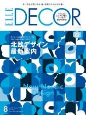 ELLE DECOR No.151 【日文版】