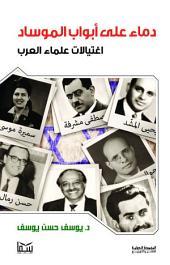 دماء على أبواب الموساد: اغتيالات علماء العرب