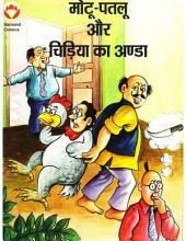 Motu Patlu Aur Chidiya Ka Aandda Hindi