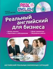 Реальный английский для бизнеса