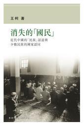 消失的「國民」: 近代中國的「民族」話語與 少數民族的國家認同