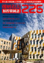 槓桿韓國語學習週刊第225期: 最豐富的韓語自學教材