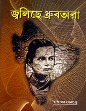 জ্বলিছে ধ্রুবতারা: প্রথম খণ্ড (Bengali)