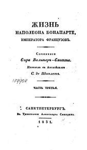 Жизнь Наполеона Бонапарте, Императора Французов: Часть третья