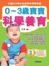 0-3歲寶寶科學養育