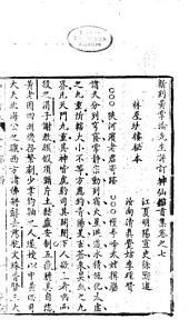 歷代神仙通鑑. 2: 第 2 卷