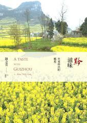 黔滋味 A taste with Guizhou