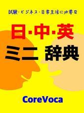 日·中·英 ミニ 辞典: 試験·ビジネス·日常生活に必要な
