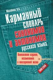 Карманный словарь синонимов и антонимов русского языка. 5000 слов