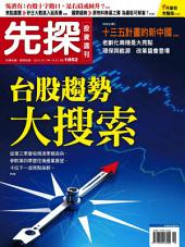 先探投資週刊1852期: Wealth Invest Weekly No.1852