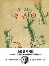 백록담(미니북)(초판본)