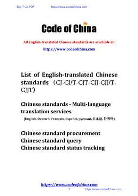 List of English translated Chinese standards   CJ    PDF