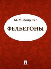 Фельетоны (сборник)