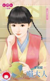 喵大人∼有靈異之五: 禾馬文化紅櫻桃系列1308
