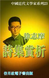 徐志摩詩集賞析: 近代文學大師大賞