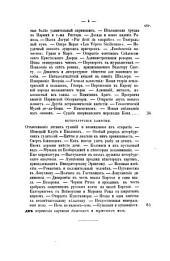 Отечественныя записки: учено-литературный журнал, Том 101