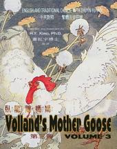 02 - Volland's Mother Goose, Volume 3 (Traditional Chinese Zhuyin Fuhao): 臥龍鵝媽媽(三)(繁體注音符號)